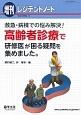 レジデントノート増刊 18-14 救急・病棟での悩み解決!高齢者診療で研修医が困る疑問を集めました。