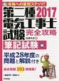 第二種電気工事士試験 完全攻略 筆記試験編 2017 合格への最短ステップ!