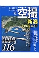 空撮・新潟釣り場ガイド