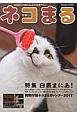 ネコまる 2017冬春 みんなで作る猫マガジン(33)
