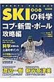 スキーの科学 コブ・新雪・ポール攻略編 科学が教える上達のポイント