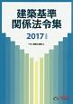 建築基準関係法令集 2017