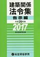 建築関係法令集 告示編 平成29年