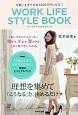 WORK LIFE STYLE BOOK 可愛いままで年収1000万円になる