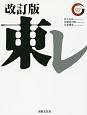 東レ<改訂版> リーディング・カンパニーシリーズ