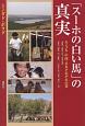 「スーホの白い馬」の真実 モンゴル・中国・日本それぞれの姿