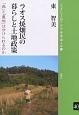 ラオス焼畑民の暮らしと土地政策 ブックレット《アジアを学ぼう》 「森」と「農地」は分けられるのか
