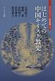はじめての中国キリスト教史 アジアキリスト教史叢書3