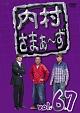 内村さまぁ〜ず vol.67