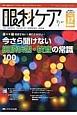 眼科ケア 18-12 眼科領域の医療・看護専門誌
