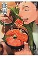 食男 食べる男子を見るマンガ (10)