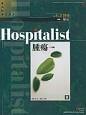 Hospitalist 4-3 2016 特集:腫瘍