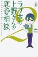 ラブホの上野さんの恋愛相談 恋に悩める男女に贈る!(2)