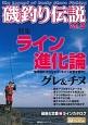 磯釣り伝説 (5)