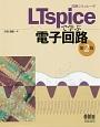 回路シミュレータ LTspiceで学ぶ電子回路<第2版>