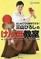 三山ひろしのけん玉教室 DVD付 はじめてでも絶対できる!