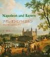 ナポレオンとバイエルン