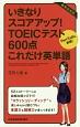 いきなりスコアアップ! TOEICテスト600点 これだけ英単語 Part5&6に挑戦!