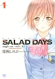 SALAD DAYS single cut~由喜と二葉~ (1)