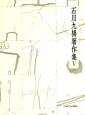 石川九楊著作集 漢字がつくった東アジア 東アジア論 (5)