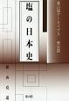 塩の日本史 雄山閣アーカイブス 歴史篇