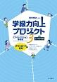 学級力向上プロジェクト スマイル・アクション事例集 小・中学校編 ダウンロード資料付 (3)