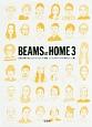 BEAMS AT HOME 日本を代表するおしゃれクリエイター集団 ビームスス(3)