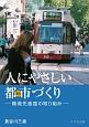 人にやさしい都市-まち-づくり 環境先進国の取り組み