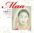 Maa インドのお義母さん インドの結婚生活で見つけた愛と死と神さまのひとしず