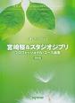 上級ピアノ・グレード 宮崎駿&スタジオジブリ・プロフェッショナル・ユース曲集<保存版>