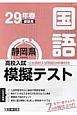静岡県高校入試模擬テスト国語 平成29年春受験用