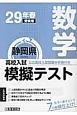静岡県高校入試模擬テスト数学 平成29年春受験用