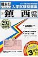 鎮西高等学校 平成29年 熊本県私立高等学校入学試験問題集1