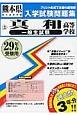 真和高等学校 一般生試験 平成29年 熊本県私立高等学校入学試験問題集3