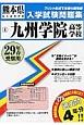 九州学院高等学校 平成29年 熊本県私立高等学校入学試験問題集4