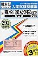 熊本信愛女学院高等学校 一般入試 平成29年 熊本県私立高等学校入学試験問題集8