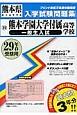 熊本学園大学付属高等学校 一般生入試 平成29年 熊本県私立高等学校入学試験問題集10