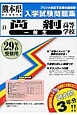 尚絅高等学校 一般生 平成29年 熊本県私立高等学校入学試験問題集14