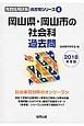 岡山県・岡山市の社会科 過去問 教員採用試験「過去問」シリーズ 2018
