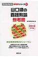 山口県の養護教諭 参考書 教員採用試験「参考書」シリーズ 2018