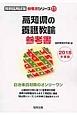 高知県の養護教諭 参考書 教員採用試験参考書シリーズ 2018