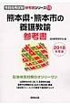 熊本県・熊本市の養護教諭 参考書 教員採用試験「参考書」シリーズ 2018