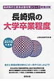 長崎県の公務員試験対策シリーズ 長崎県の大学卒業程度 教養試験 2018