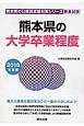 熊本県の公務員試験対策シリーズ 熊本県の大学卒業程度 教養試験 2018