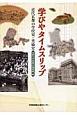 学びやタイムスリップ 近代京都の学校史・美術史