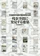 残余空間に発見する建築 日本建築学会設計競技優秀作品集 2016
