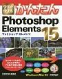 今すぐ使えるかんたん Photoshop Elements15