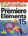 今すぐ使えるかんたん Premiere Elements15