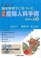 産婦人科手術シリーズ<新版> 臨床解剖学に基づいた カラーアトラス(3)