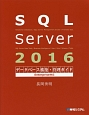 SQL Server 2016 データベース構築・管理ガイド Enterprise対応